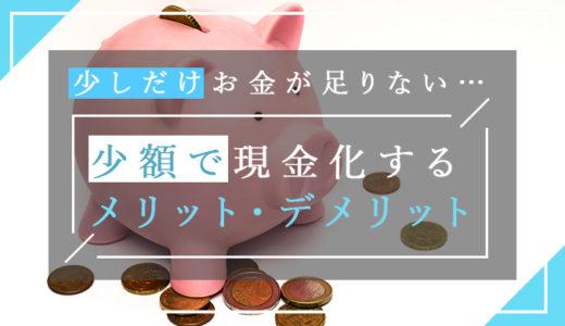 クレジットカード現金化を少額で行うときのメリット・注意点とは?