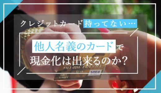 クレジットカード現金化を他人名義のカードで行うとどうなる?