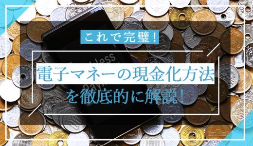 【現金化特集】電子マネーを現金化する方法徹底的に教えます!