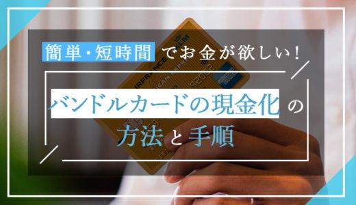 バンドルカードでクレジットカード現金化は可能なのか?方法・手順について解説!