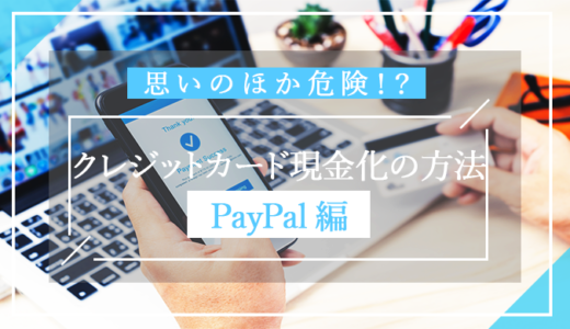 Paypalでクレジットカード現金化する方法を注意点とセットで解説!