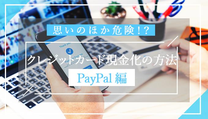 クレジットカード現金化 Paypal