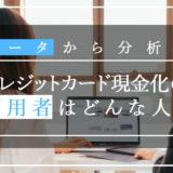 user-data.creditcard