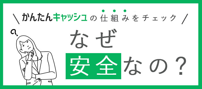 02_kantancash_safety